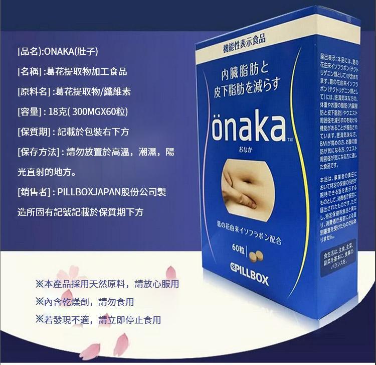 ONAKA 營養素