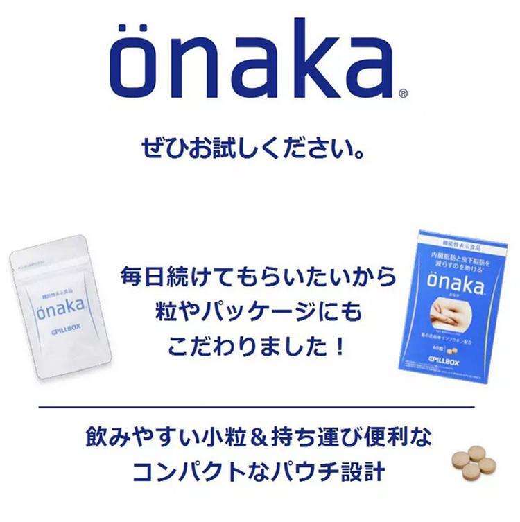 onaka營養素